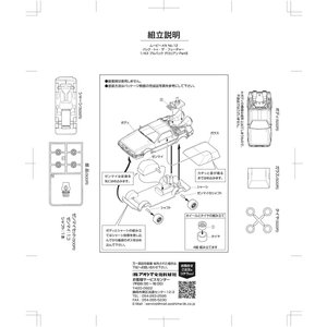 バック・トゥ・ザ・フューチャー 1/43 プルバック デロリアン PartII ムービーメカ No.12 #プラモデル|aoshima-bk|06