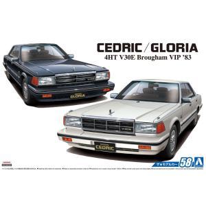 1/24 ニッサン Y30 セドリック/グロリア4HT V30EブロアムVIP '83 ザ・モデルカー No.58 #プラモデル aoshima-bk