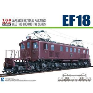 EF18 1/50 電気機関車 No.02 #プラモデル|aoshima-bk