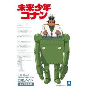 [予約特価10月発送予定] ロボノイド ダイス船長版 1/20 未来少年コナン No.4   #プラモデル