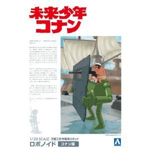 ロボノイド コナン版 1/20 未来少年コナン No.5   #プラモデル|aoshima-bk