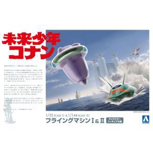 フライングマシンI&II 1/32 未来少年コナン No.6 #プラモデル|aoshima-bk