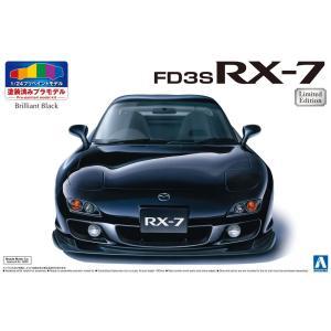 [アオシマ限定]1/24 マツダ FD3S RX-7 '99 (ブリリアント ブラック) プリペイントモデル No.SP #プラモデル