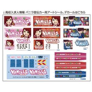 1/32 高収入求人情報 バニラ宣伝カー コレクションスケール No.SP #プラモデル|aoshima-bk|09