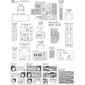 1/32 高収入求人情報 バニラ宣伝カー コレクションスケール No.SP #プラモデル|aoshima-bk|11