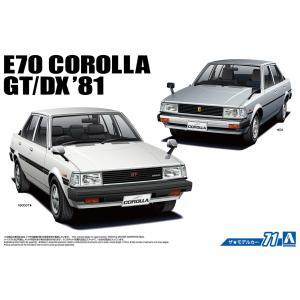 1/24 トヨタ E70 カローラセダン GT/DX '81 ザ・モデルカー No.71 #プラモデル|aoshima-bk
