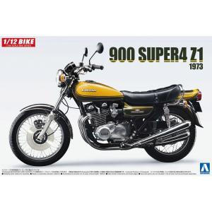 [予約特価10月再生産予定]カワサキ 900 SUPER4 Z1 カスタムパーツ付き 1/12 バイク No.56 #プラモデル