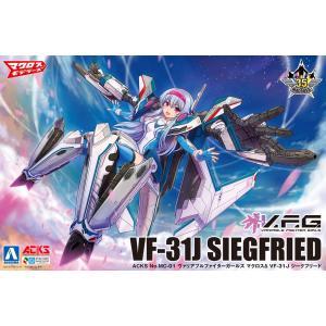 V.F.G. マクロスΔ VF-31J ジークフリード ACKS MC-01 #プラモデル|aoshima-bk