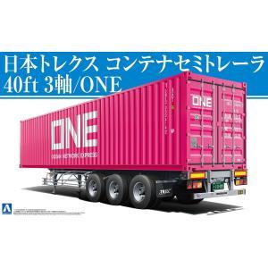 日本トレクス コンテナセミトレーラ40ft 3軸/ONEジャパン 1/32 ヘビーフレイト No.3 #プラモデル aoshima-bk