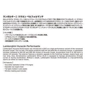ランボルギーニ ウラカン ペルフォルマンテ 1/24 スーパーカー No.27 #プラモデル|aoshima-bk|04