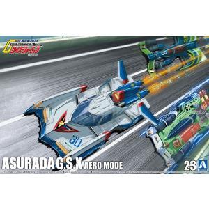 アスラーダG.S.X エアロモード 1/24 サイバーフォーミュラ No.23  #プラモデル|aoshima-bk