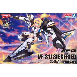[限定品]V.F.G. マクロスΔ VF-31J ジークフリード 35thアニバーサリー ACKS MC-02 特典付き #プラモデル|aoshima-bk
