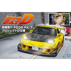 高橋啓介 FD3S RX-7 プロジェクトD仕様 1/24 頭文字(イニシャル)D No.8    #プラモデル|aoshima-bk