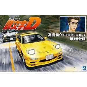 高橋啓介 FD3S RX-7 第1巻仕様 1/24 頭文字(イニシャル)D No.12    #プラモデル|aoshima-bk