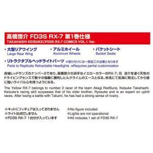 高橋啓介 FD3S RX-7 第1巻仕様 1/24 頭文字(イニシャル)D No.12    #プラモデル|aoshima-bk|05
