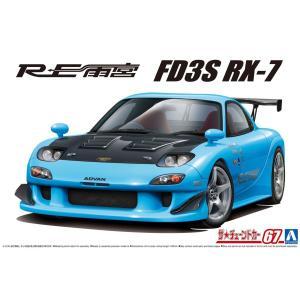 RE雨宮 FD3S RX-7 '99(マツダ) 1/24 ザ・チューンドカー No.67     #プラモデル|aoshima-bk