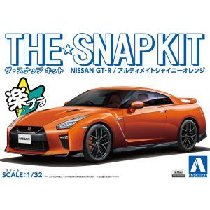 [予約特価3月再生産予定]NISSAN GT-R(アルティメイトシャイニーオレンジ)  1/32 ザ・スナップキット No.7-A    #プラモデル|aoshima-bk