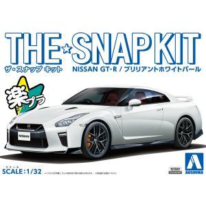 [予約特価3月再生産予定]NISSAN GT-R(ブリリアントホワイトパール) 1/32 ザ・スナップキット No.7-B   #プラモデル aoshima-bk