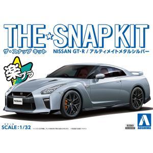 NISSAN GT-R(アルティメイトメタルシルバー) 1/32 ザ・スナップキット No.7-D    #プラモデル|aoshima-bk