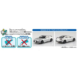 NISSAN GT-R(アルティメイトメタルシルバー) 1/32 ザ・スナップキット No.7-D    #プラモデル|aoshima-bk|04