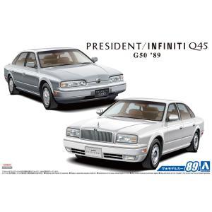 1/24 ニッサン G50 プレジデントJS/インフィニティQ45 '89 ザ・モデルカー No.89 #プラモデル|aoshima-bk
