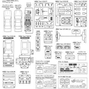 1/24 ニッサン G50 プレジデントJS/インフィニティQ45 '89 ザ・モデルカー No.89 #プラモデル|aoshima-bk|08