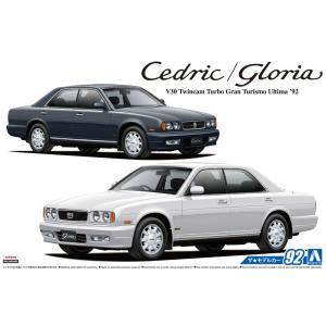 1/24 ニッサン Y32 セドリック/グロリア V30ツインカムターボ グランツーリスモアルティマ '92 ザ・モデルカー No.92 #プラモデル|aoshima-bk