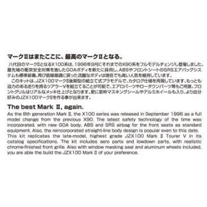 [予約特価7月再生産予定]1/24 トヨタ JZX100 マークII ツアラーV '00 ザ・モデルカー No.100 #プラモデル|aoshima-bk|04