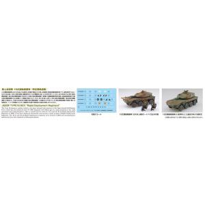 陸上自衛隊 16式機動戦闘車 『即応機動連隊』 1/72 ミリタリーモデルキット No.17  #プラモデル|aoshima-bk|04