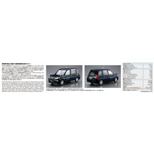 トヨタ NTP10 JPNタクシー '17 国際自動車仕様 1/24 ザ・モデルカー No.SP  #プラモデル|aoshima-bk|06