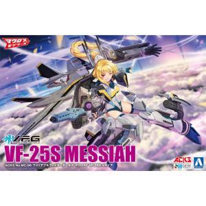 送料無料[予約特価12月発送予定]V.F.G. マクロスF VF-25S メサイア ACKS MC-06    #プラモデル|aoshima-bk