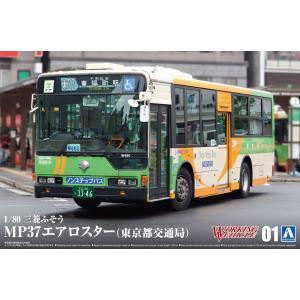 三菱ふそう MP37エアロスター(東京都交通局) 1/80 ワーキングビークル  No.01 #プラモデル|aoshima-bk