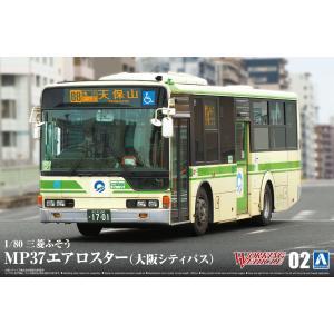 三菱ふそう MP37エアロスター(大阪シティバス) 1/80 ワーキングビークル  No.02 #プラモデル|aoshima-bk