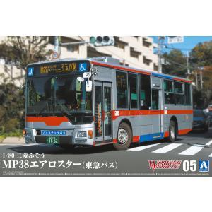 [予約特価12月発送予定]三菱ふそう MP38エアロスター (東急バス) 1/80 ワーキングビークル No.5   #プラモデル|aoshima-bk