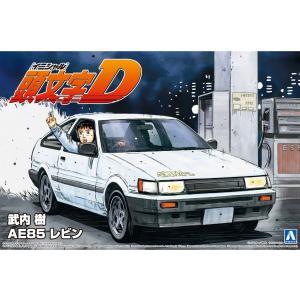 武内 樹 AE85 レビン 1/24  頭文字(イニシャル)D No.10   #プラモデル|aoshima-bk