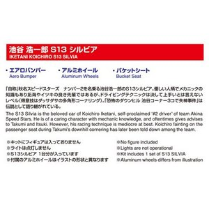 池谷 浩一郎 S13 シルビア 1/24  頭文字(イニシャル)D No.11   #プラモデル|aoshima-bk|04