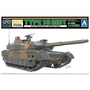 陸上自衛隊 10式戦車 1/48 リモコンプラモデル No.1  #プラモデル|aoshima-bk