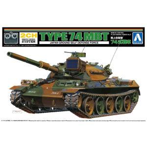 陸上自衛隊 74式戦車 1/48 リモコンプラモデル No.3  #プラモデル|aoshima-bk
