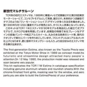 トヨタ TCR11W エスティマ ツインムーンルーフ '90  1/24 ザ・モデルカー No.115  #プラモデル|aoshima-bk|04