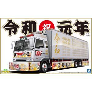 [予約特価6月発送予定]令和元年(大型冷凍車) 1/32 バリューデコトラ Vol.52 #プラモデル|aoshima-bk