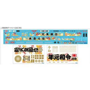 令和元年(大型冷凍車) 1/32 バリューデコトラ Vol.52 #プラモデル|aoshima-bk|05