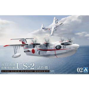 海上自衛隊 救難飛行艇 US-2「試作機」 1/144 航空機 No.2   #プラモデル|aoshima-bk