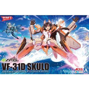 [予約特価8月発送予定]V.F.G. マクロスΔ VF-31D スクルド ACKS MC-05    #プラモデル|aoshima-bk