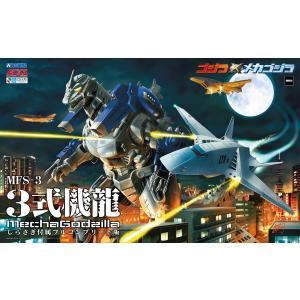 シリーズ:GO-03 カテゴリー:プラモデル ゴジラ キャラクター メカゴジラ 機龍 ブランド:アオ...