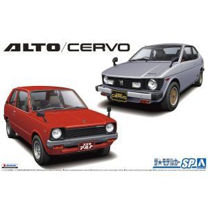 [予約特価8月発送予定]スズキ SS30V アルト/SS20 セルボ '79  1/20 ザ・モデルカー No.SP  #プラモデル