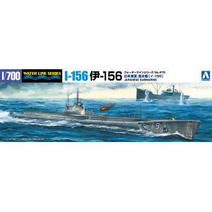 [予約特価11月発送予定]日本海軍潜水艦 伊156 1/700 ウォーターライン No.470  #プラモデル|aoshima-bk