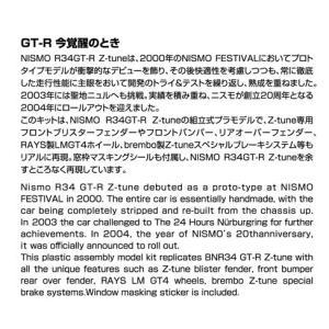 1/24 ニスモ BNR34 スカイラインGT-R Z-tune '04 ザ・モデルカー No.34 #プラモデル|aoshima-bk|04