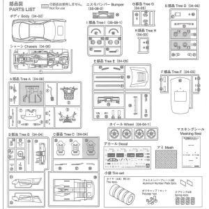 1/24 ニスモ BNR34 スカイラインGT-R Z-tune '04 ザ・モデルカー No.34 #プラモデル|aoshima-bk|05