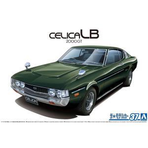 トヨタ RA35 セリカLB 2000GT '77 1/24 ザ・モデルカー No.37     #プラモデル|aoshima-bk