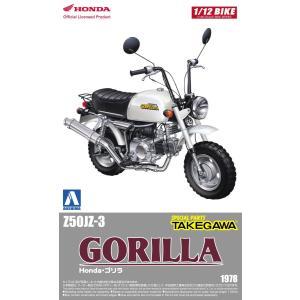 ホンダ ゴリラ カスタム 武川仕様Ver.1 1/12 バイク No.23 #プラモデル|aoshima-bk
